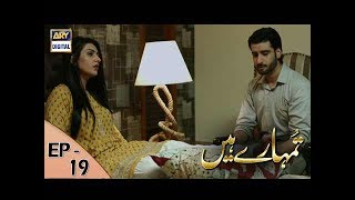 Tumhare Hain Ep 19 - 2nd July 2017 - ARY Digital Drama uploaded on 3 month(s) ago 236812 views