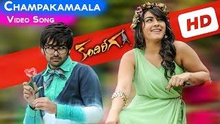 Champakamala Video Song || Kandireega Movie Songs || Ram, Hansika, Aksha