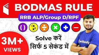 BODMAS Rule Tricks For RRB ALP/Group D/RPF | Solve करे 5 सेकंड में