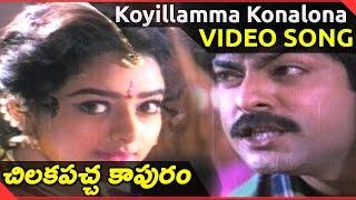 Chilakapacha Kapuram Movie || Koyillamma Konalona Video Song || Jagapathi Babu,Soundarya,meena