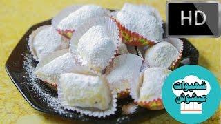 حلويات سهلة وسريعة شهيوات عيشوش حلويات الياغورت رائعة وسهلة جدا و سريعة
