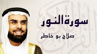 القرآن الكريم بصوت الشيخ صلاح بوخاطر لسورة النور