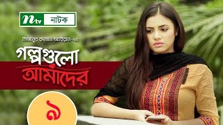 Drama Serial: Golpogulo Amader | Episode 09 | Apurba, Nadia | Directed by Mizanur Rahman Aryan
