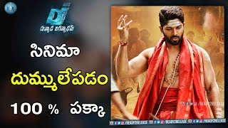 Duvvada Jagannadham Definitely Blockbuster movie | Allu Arjun | Pooja Hegde | DSP | Ready2release