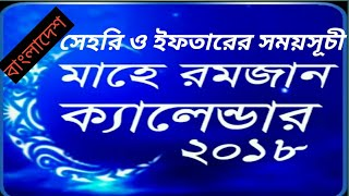 ২০১৮ সালের রমজানের ক্যালেন্ডার  এবং ইফতারের সময়সূচী  Romjaner calendar 2018 sehri and iftar time