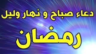 دعاء صباح و نهار و ليل شهر رمضان ~ دعاء يدعى به كل يوم من شهر رمضان المبارك ~ ادعية رمضان