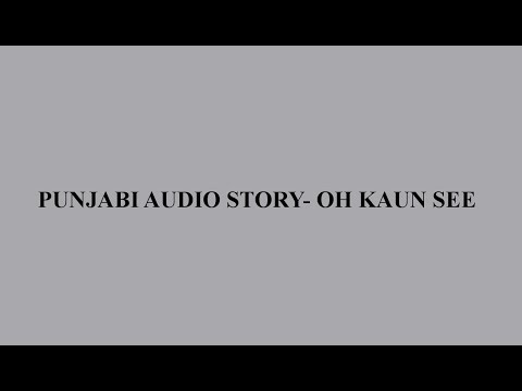 oh kaun si-Punjabi Audio love story