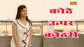 Kothe Uper Kothri || Anjali Raghav || Milli Fouji || Shivli Rana || Latest Haryanvi Dance Song 2016