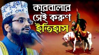 শাহাদাতে কারবালা  New Bangla Waz 2016  Maulana Abdullah Al Amin