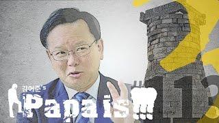 [김어준의 파파이스#113] 지진 그리고 김부겸