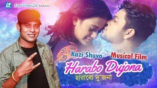 Harabo Dujona By Kazi Shuvo   New Music Video   Faisal Rabbikin   Rafi