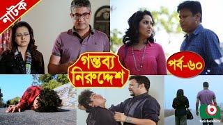 Bangla Natok | Gontobbo Niruddesh | EP - 60 | Bijori Barkatullah, Suzena, Partha Barua, Nadia
