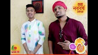 বৈশাখী হু হু হা হা | RJ Rony & RJ Hrian | Radio Ekattor 98.4 FM