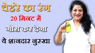 Beauty Tips For How To Get Fair Skin By Beautician Sonia Goyal - गोरे होने के उपाय