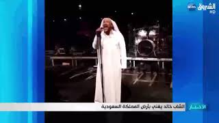 شاهد.. الشاب خالد يغني بأرض المملكة السعودية بعد أداء مناسك العمرة