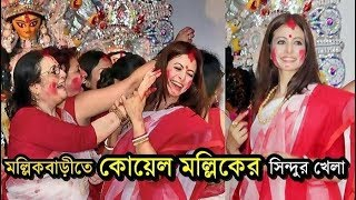 কোয়েল মল্লিক-এর সিঁদুর খেলার ভিডিও | Koel Mallick 'Sindur Khela' at Mullick Bari Durga Puja