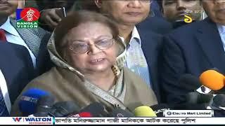 দুপুর ২ টার বাংলাভিশন সংবাদ   BanglaVision News   12 December 2018