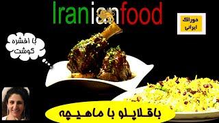 باقلا پلو با ماهیچه و سس شرابی گوشت. روش پرمزه کردن ماهیچه |BaghlaPolo ba Mahicheh
