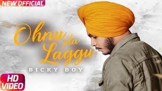 Ohnu Pta Laggu (Full Video)   Bicky Boy   Latest Punjabi Song 2018   Speed Records
