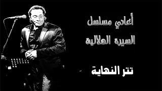 علي الحجار - تتر نهاية مسلسل السيرة الهلالية