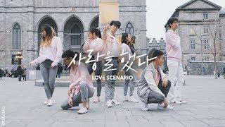 [KPOP IN PUBLIC MONTREAL] iKON - LOVE SCENARIO (사랑을 했다) | Dance Cover by 2KSQUAD