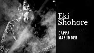 Eki Shohore- Bappa Mazumder