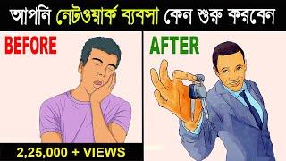 আপনি নেটওয়ার্ক বিজনেস্ কেন শুরু করবেন । Why you should start a Network Business | Bangla |