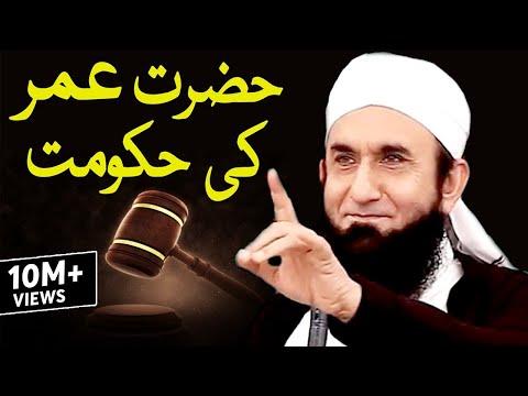 Xxx Mp4 Hazrat Umar Farooq R A Ki Hukumat An Ideal Government Of Omar R A Molana Tariq Jameel 2018 3gp Sex