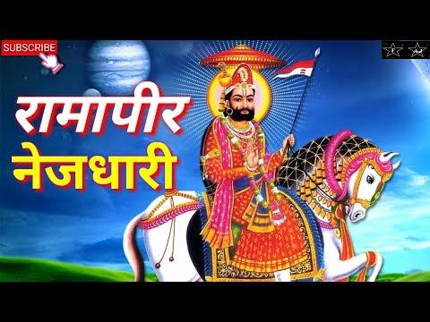Xxx Mp4 New Baba Ramdevji Bhajan Whatsapp Status Anil Dewra Song Ramapir Nejadhari Whatsapp Status 3gp Sex