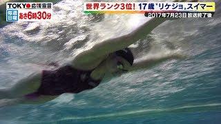 """TOKYO応援宣言 世界ランクは3位。世界水泳でメダルを狙う17歳の""""リケジョ""""スイマー"""