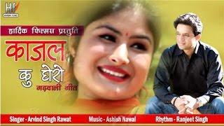 Kajal Ko Ghero Latest Garhwali Song 2017 || Arvind Singh Rawat || Ashish Nawal || Hardik Films