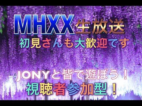 Xxx Mp4 【MHXX Or スロット生放送】JONYのモンハンXX生放送!初見さん枠あり初心者さんも大歓迎!【モンスターハンターダブルクロスMonster Hunter XX 】 MHXXjony 3gp Sex