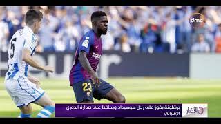 الأخبار - برشلونة يفوز على ريال سوسيداد ويحافظ على صدارة الدوري الإسباني
