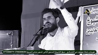 الون الجديد في سوق الشيوخ || الشاعر علاء المغشغش || مهرجان رابطة مهاويل الحي العسكري الثاني 1440
