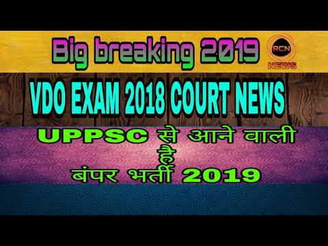 Xxx Mp4 Big Breaking UPSSSC VDO EXAM 2018 AND UPPSC Vacancy NEWS 2019 3gp Sex