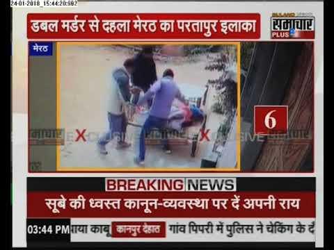 Xxx Mp4 Watch LIVE Murder In Meerut मां बेटे को गोलियों से भून डाला Part 2 3gp Sex
