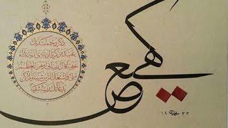 06 كهيعص ماذا تعني؟ - سؤال صعب Does the Quran have talismans?