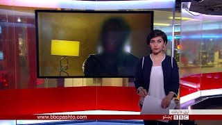BBC Pashto TV, Naray Da Wakht: 21 August 2017