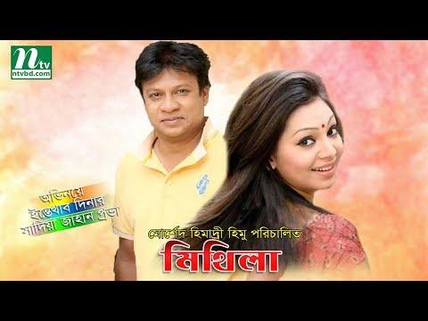 Xxx Mp4 Bangla Natok Mithila Intikhab Dinar Sadia Jahan Prova Hindol Roy । New Bangla Natok 3gp Sex