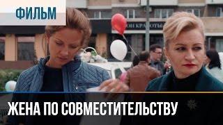 ▶️ Жена по совместительству - Мелодрама   Фильмы и сериалы - Русские мелодрамы