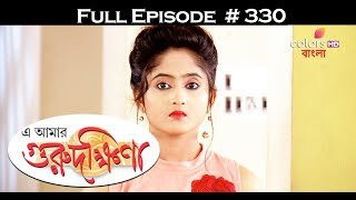 E Amar Gurudakshina - 18th July 2017 - এ আমার গুরুদক্ষিণা - Full Episode