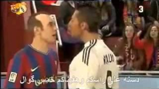 برشلونة × ريال مدريد (عركة مترجمة بالعراقي)