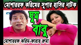 Mosharraf Korim Comedy Natok-Ghum Babu || মোশাররফ করিমের সুপার কমেডি নাটক-ঘুম বাবু