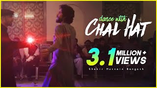 Dance With - Chal Hat - Reva Remix -Kul by Comsats Abbottabad Students