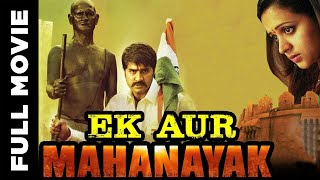 Maha Nayak | Full Hindi Dubbed Movie | Srikanth | Bhavna |  Charmi