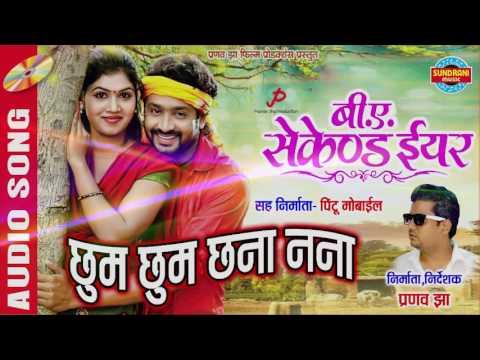 Xxx Mp4 Chhum Chhum Chhana Nana B A SECOND YEAR New Chhattisgarhi Film Song CG SONG Audio Song 3gp Sex