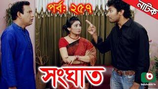 Bangla Natok | Shonghat | EP - 257 | Ahmed Sharif, Shahed, Humayra Himu, Moutushi, Bonna Mirza