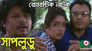 Bangla Romantic Natok |  Shapludu | Mishu Sabbir,  Zakia Bari Momo, Kallan Koraiya