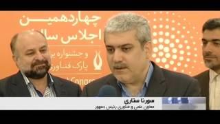 Iran 14th congress Pardis science & Technology park محصولات پارك علم و فناوري ايران