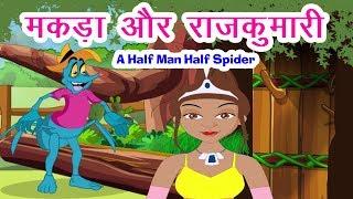 Tona Makda Aur Rajkumari - Hindi Kahaniya   Story In Hindi   Moral Stories   Cartoon Story